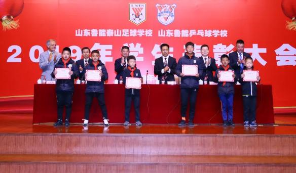 鲁能足校、乒校学校召开2019年学生表彰大会