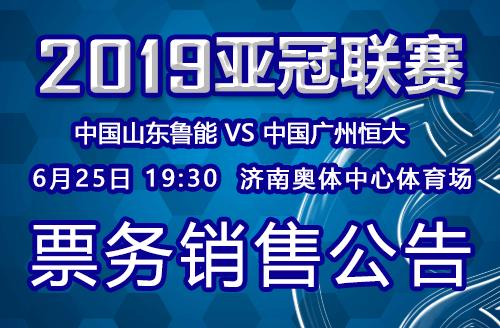 2019亚冠联赛鲁能VS恒大票务销售公告