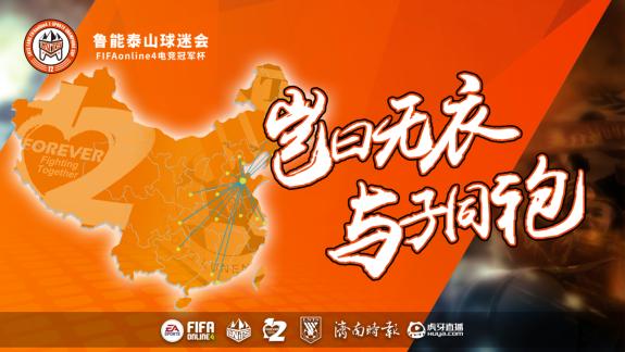 首届鲁能球迷会FIFAonline4电竞冠军杯开战