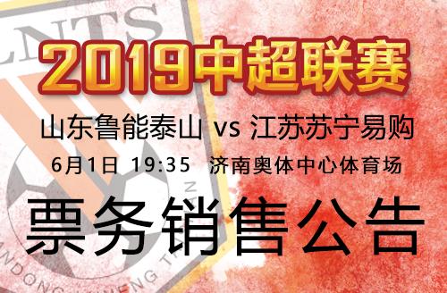 2019中超联赛鲁能VS江苏苏宁票务销售公告