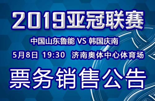 2019亚冠鲁能VS韩国庆南票务销售公告