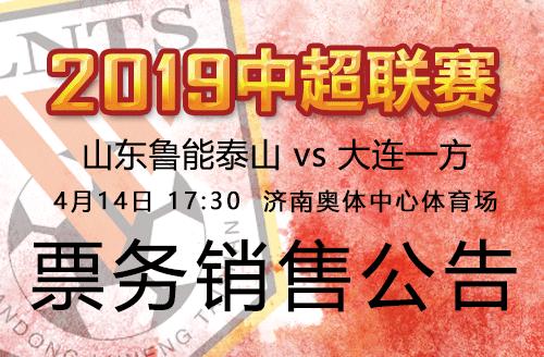 2019中超联赛鲁能VS大连一方票务销售公告