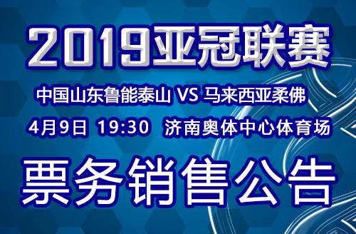 亚冠小组赛鲁能VS柔佛DT票务销售公告