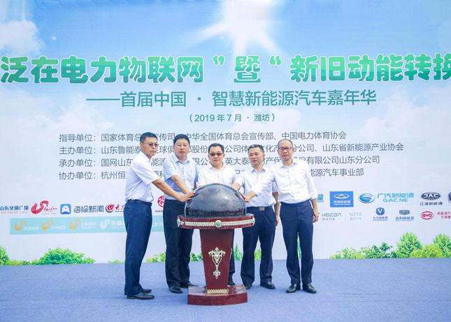 鲁能体育举办首届中国·智慧新能源汽车嘉年华