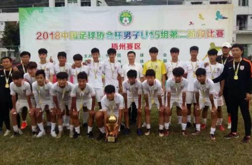 鲁能U15一队获得中国足球协会杯U15组冠军