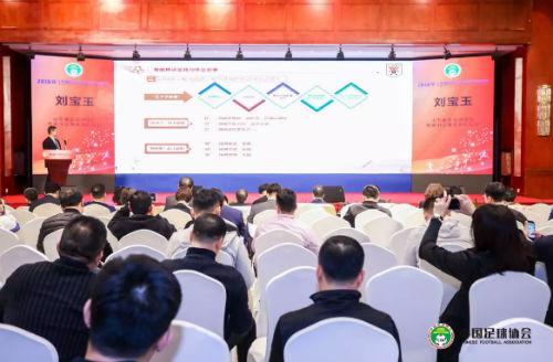 鲁能足校在2019年中国足协青训工作会议上分享经验