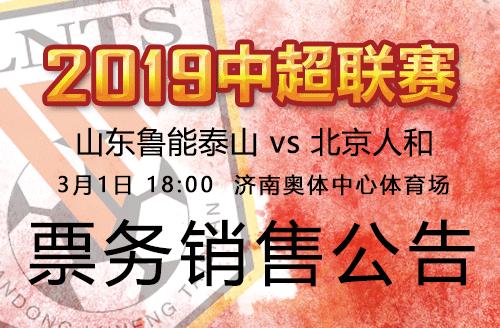 2019中超联赛鲁能VS北京人和票务销售公告