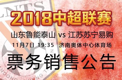 2018中超联赛鲁能VS江苏苏宁票务销售公告