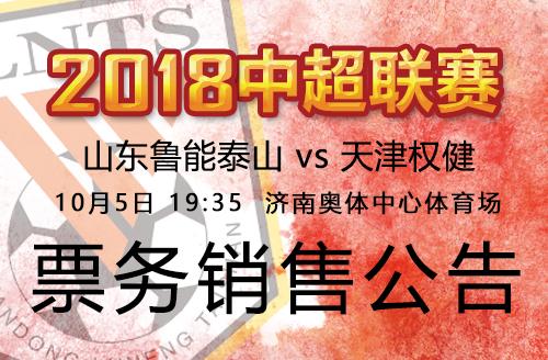 2018中超联赛鲁能VS天津权健票务销售公告