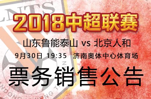 2018中超联赛鲁能VS北京人和票务销售公告