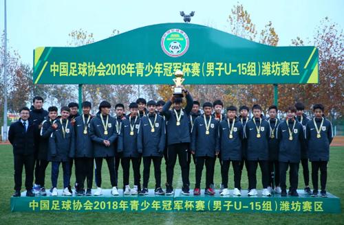 鲁能夺2018年青少年冠军杯赛U-15组冠军