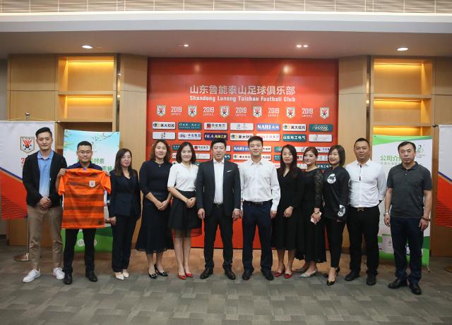 鲁能与天蓝水清健康产业有限公司达成官方合作伙伴关系