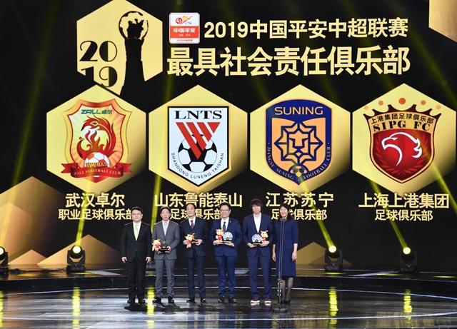 2019赛季中超颁奖典礼鲁能获三奖项