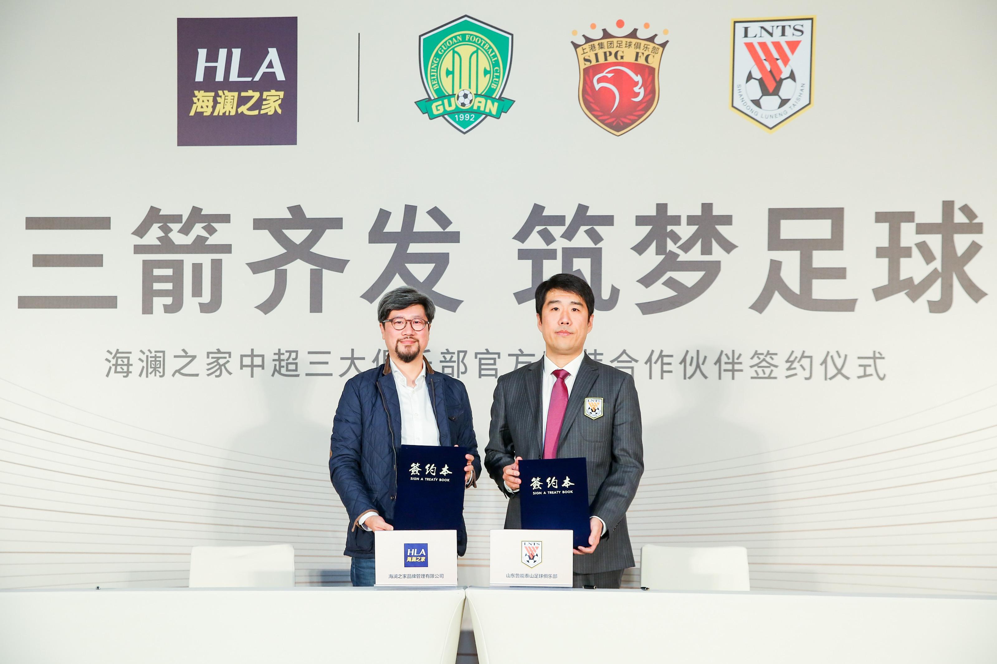 官宣!海澜之家正式成为山东鲁能泰山足球俱乐部官方正装合作伙伴