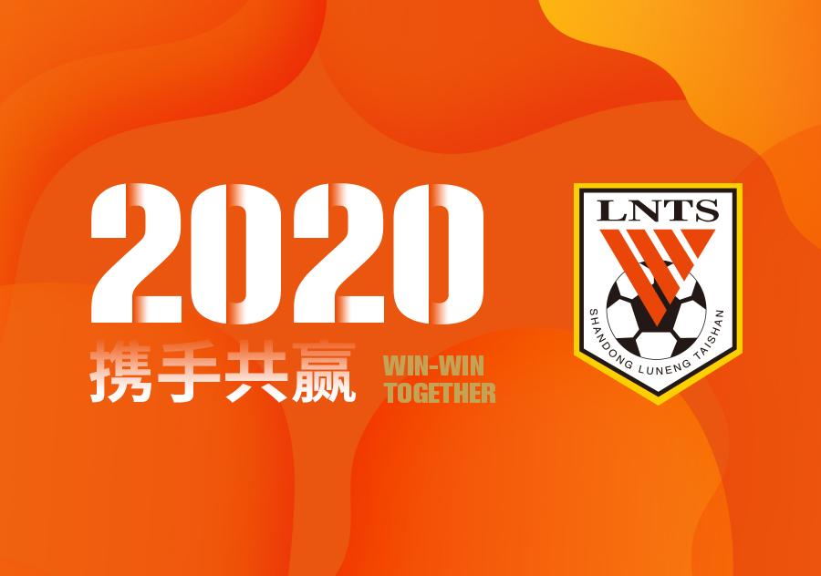 【2020携手共赢】