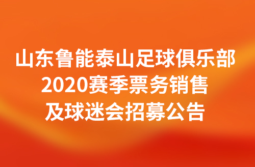 鲁能泰山足球俱乐部2020赛季票务销售及球迷会招募公告