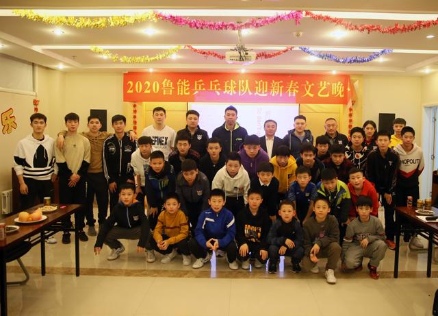 鲁能乒乓球俱乐部举办迎新春文艺晚会