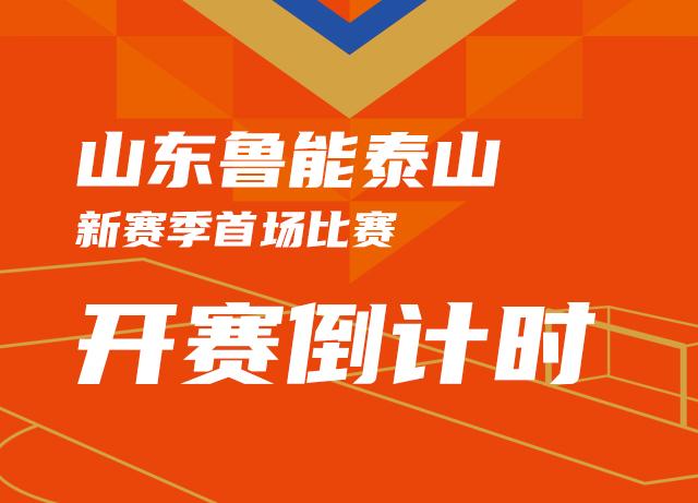 距离山东鲁能泰山新赛季首场比赛开赛倒计时8天,精彩线上活动,敬请期待!