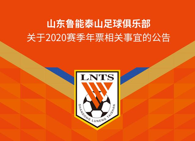 山东鲁能泰山足球俱乐部关于2020赛季年票相关事宜的公告
