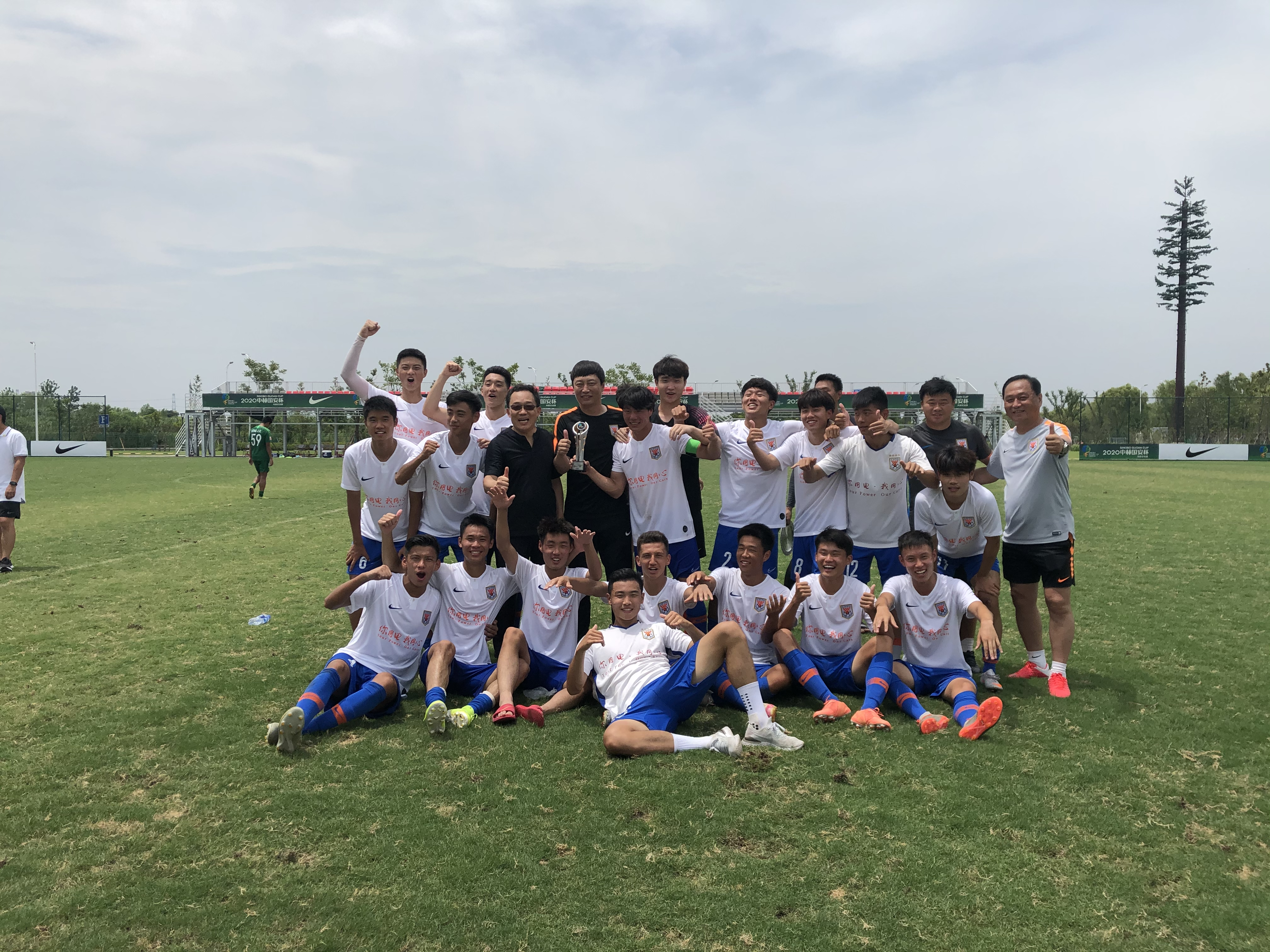 山东鲁能泰山U19红队夺得中赫国安杯内部交流赛冠军