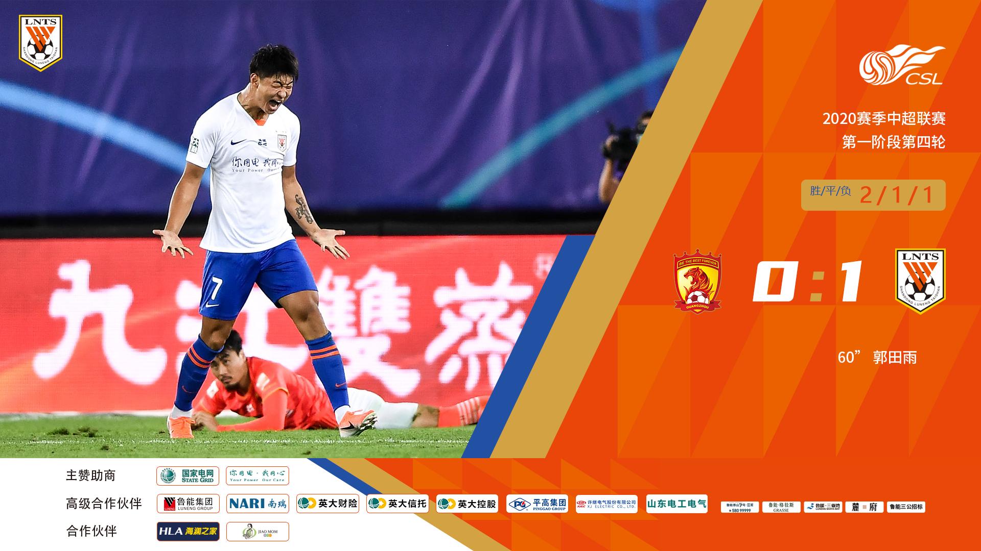 郭田雨中超首球制胜 山东鲁能1-0广州恒大