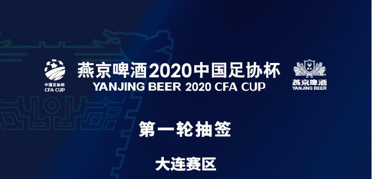 燕京啤酒2020中国足协杯9月18日开赛 山东鲁能首轮对阵大连人队