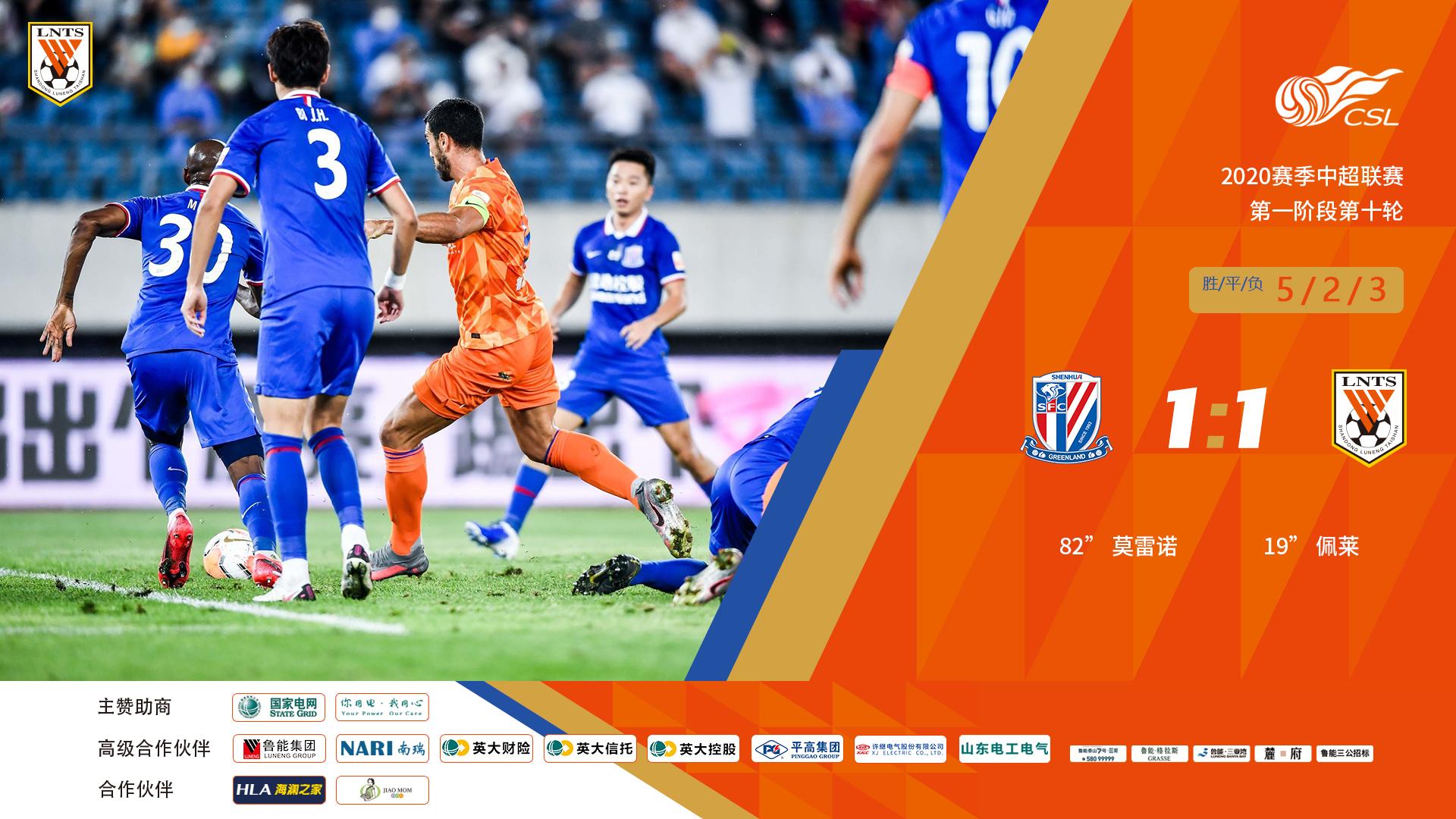 佩莱进球难换胜利 山东鲁能1-1上海申花