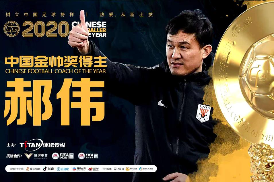 2020中国金球奖评选揭晓 鲁能泰山揽4奖项