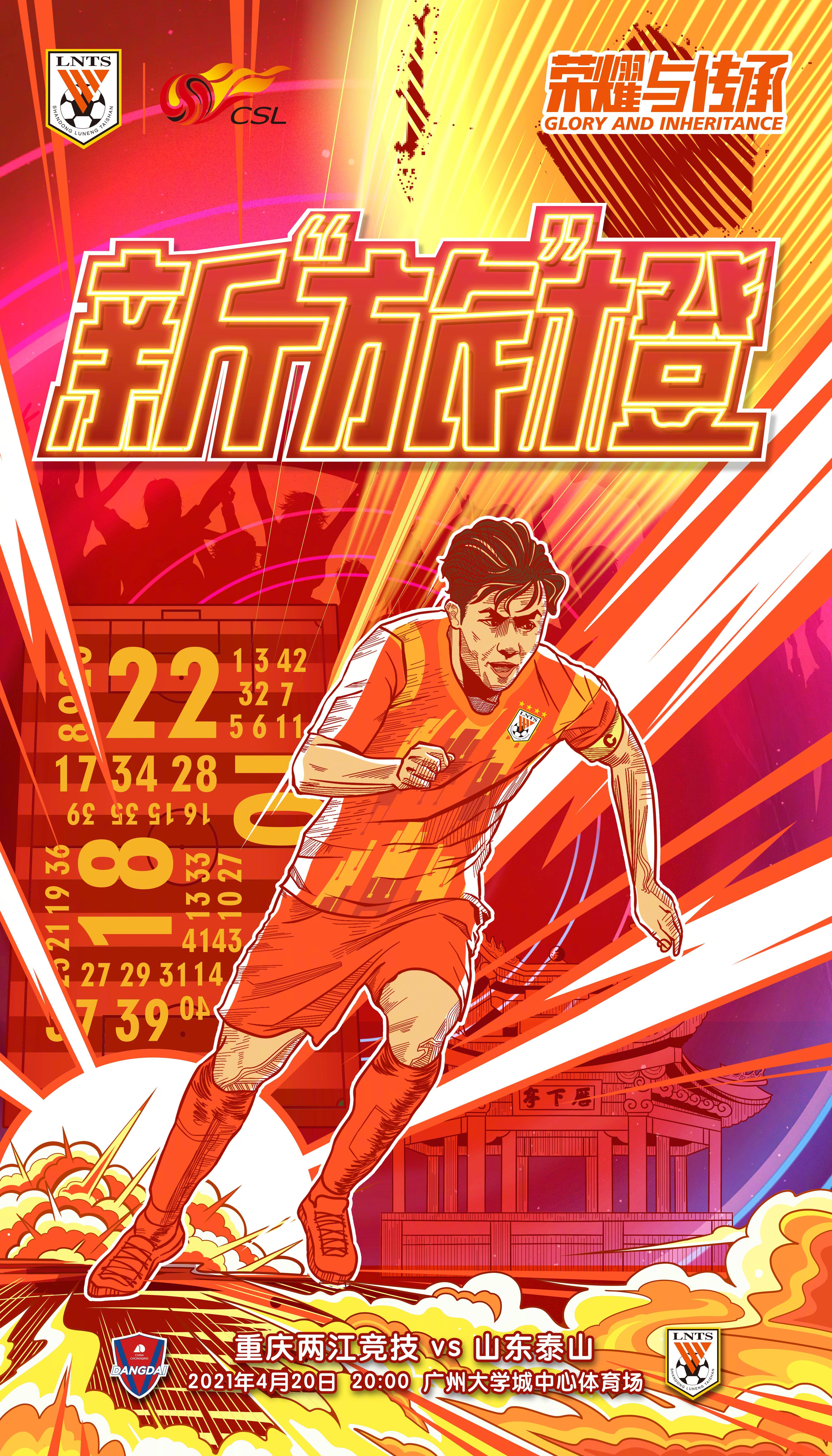 """新""""旅""""橙!山东泰山发布新赛季首战赛前海报"""