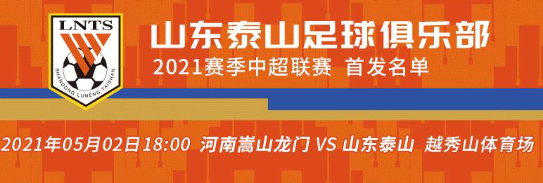 泰山队VS河南嵩山龙门首发:费莱尼段刘愚出战