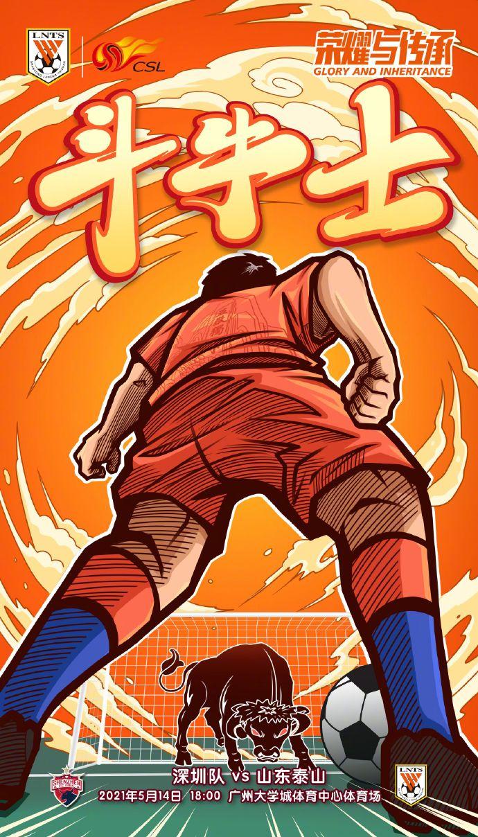 斗牛士!泰山队VS深圳队赛前海报